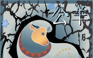 Značilnosti rojenih v znamenju Koze