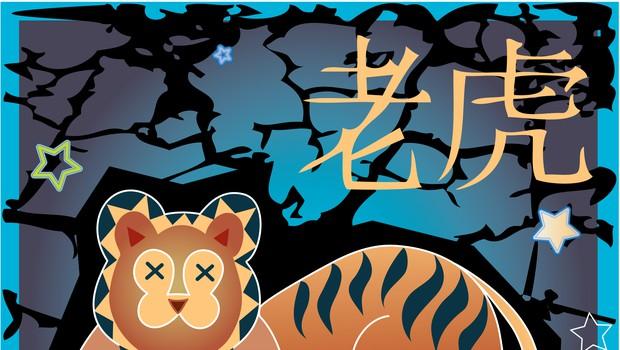 Značilnosti rojenih v znamenju Tigra (foto: shutterstock)
